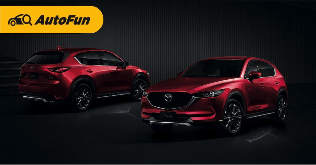 2020 New Mazda CX-5 เอสยูวีเพื่อคนรุ่นใหม่ ราคาเริ่มต้น 1.3 ล้าน ผ่อนดาวน์เท่าไหร่? 01