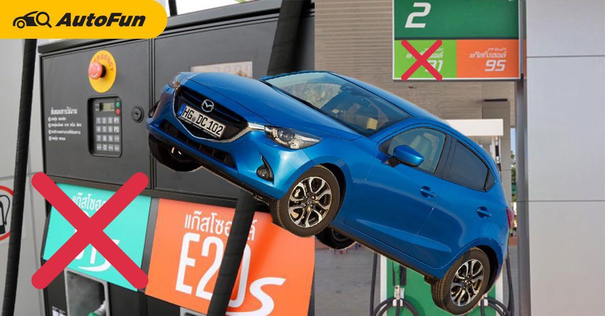 ค่า Octane คืออะไร? ทำไม Mazda 2 Skyactiv ถึงเติม 91 ไม่ได้? (แต่เติม E20 ได้) 01