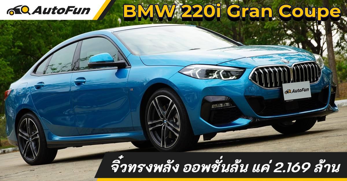รีวิว BMW 220i Gran Coupe M Sport อัดออพชั่นเพิ่ม แถมลดราคา ทำให้น่าใช้ที่สุดในคลาสไปเลย 01