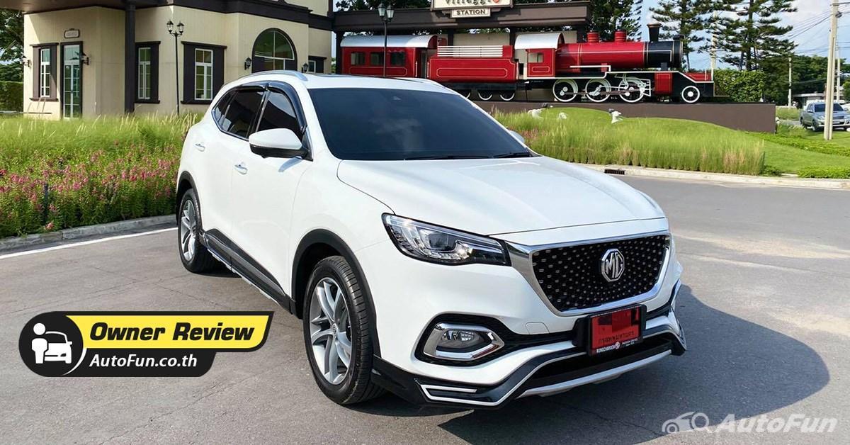 Owner Review:ก่อนที่เป็นเจ้าของรถ MG HS X 2020 ควรเตรียมใจรับกับเรื่องอะไรบ้าง 01