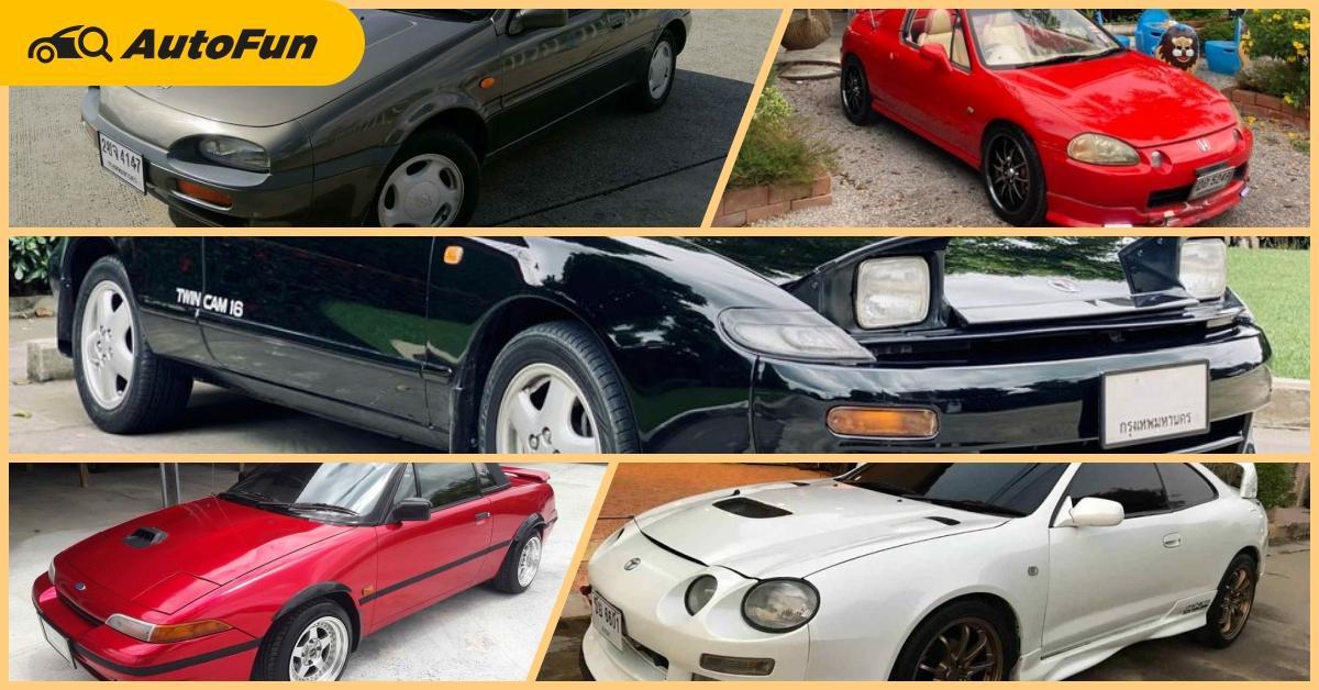 มือสองต้องรู้ รวมรถคูเป้ต่ำกว่า 5 แสน Toyota Celica, Nissan NX ฯลฯ ที่คนสะสม มีเงินก็ซื้อไม่ได้ 01