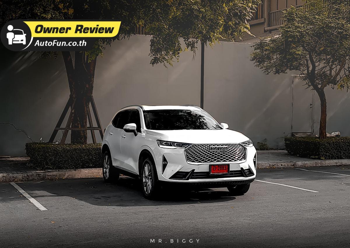 Owner Review : ฟังรีวิว 2021 Haval H6 จากผู้ใช้รถไทย 01