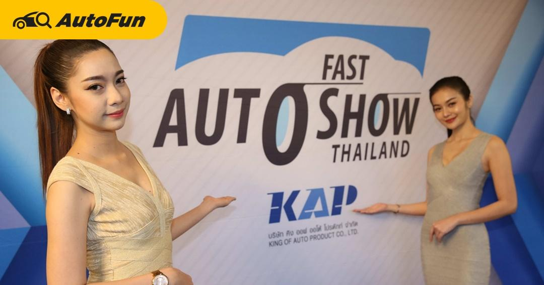 Fast Auto Show Thailand 2020 เดินหน้าจัดงานต่อเนื่องกระตุ้นยอดขายรถ 01