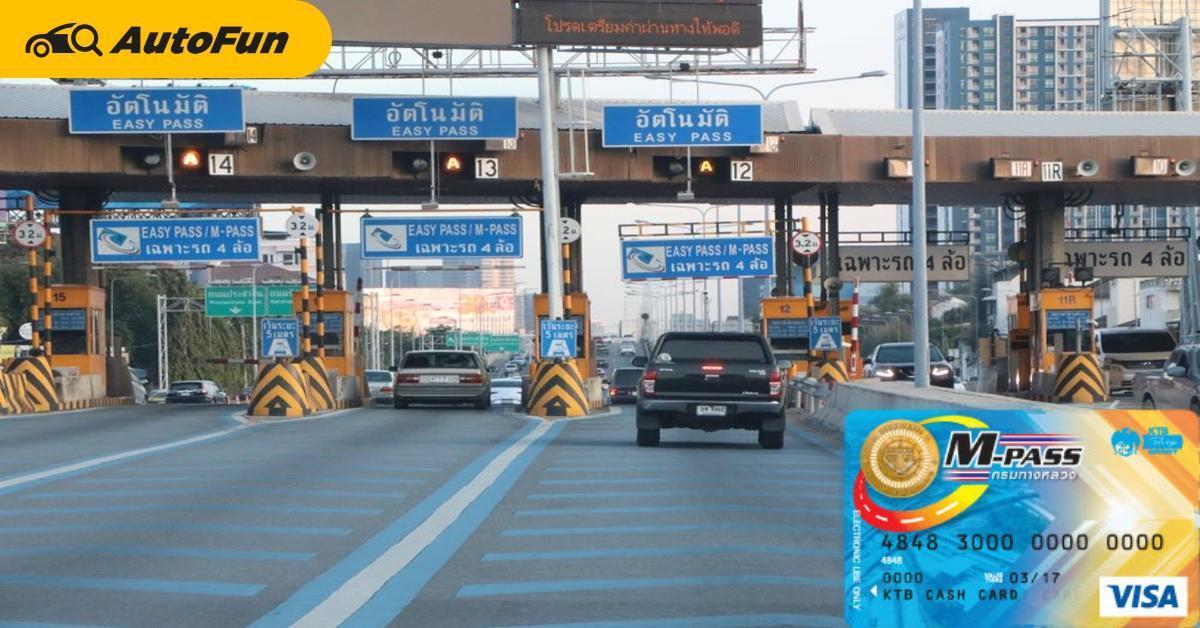 กรมทางหลวงจัดโปรโมชั่น เติม M-Pass 500 คืน 50 ลดเสี่ยง เลี่ยงเงินสด จำนวน 20,000 สิทธิ์ 01