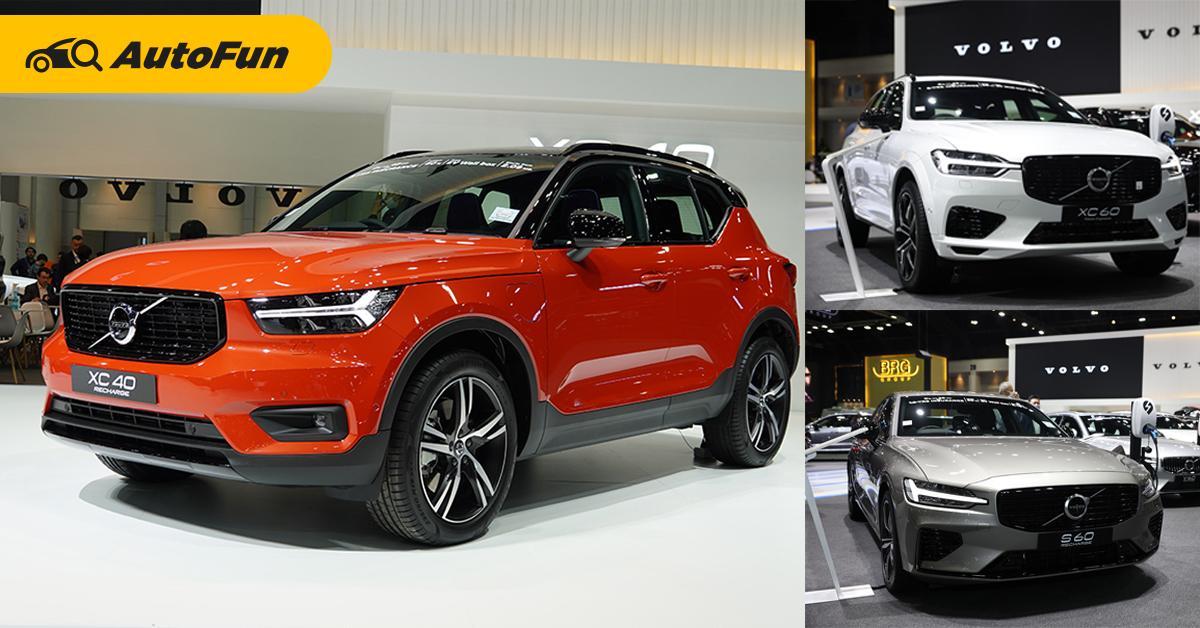 เปิดราคา-โปรโมชั่น Volvo ตระกูลไฟฟ้า Recharge ครบทุกรุ่น ก่อนไปจองที่มอเตอร์เอ็กซ์โป 01