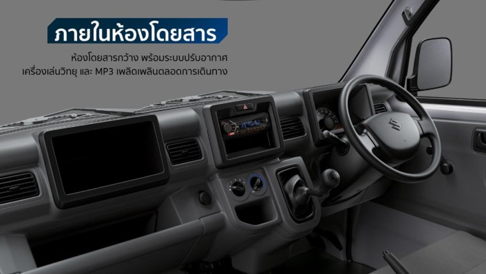 Suzuki Carry 2020 Interior 006