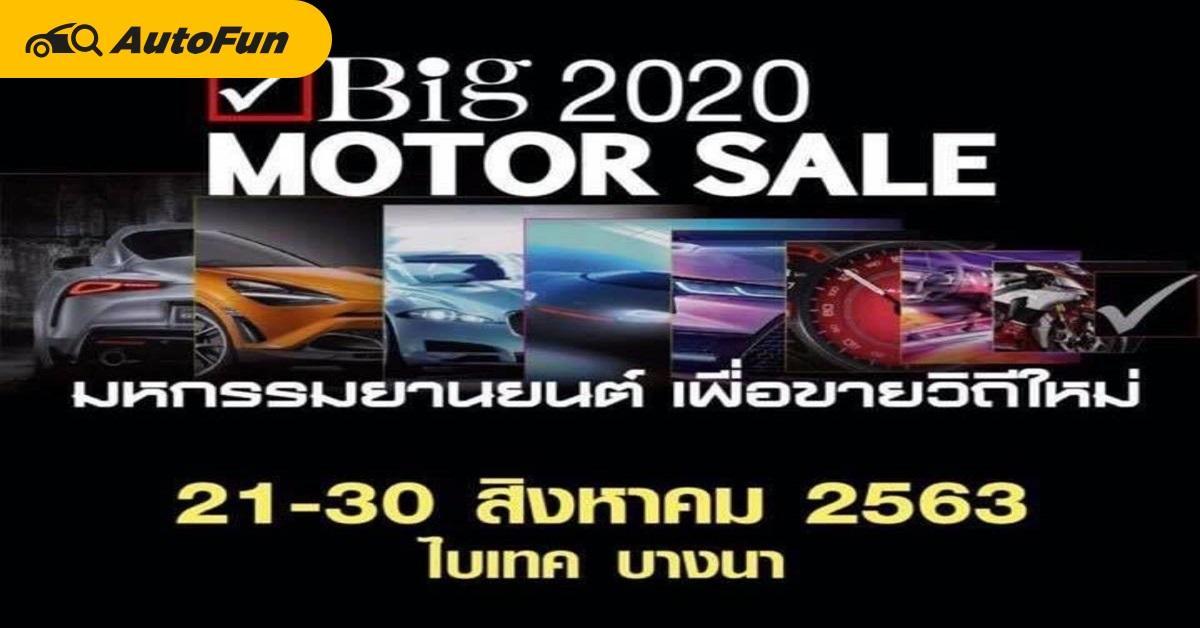 BIG Motor Sale 2020 รวมแคมเปญน่าสนใจ คันไหนใช่ คันไหนโดน 01