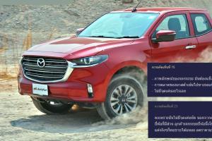 ทำไมคนเมิน 2021 Mazda BT-50 แต่มีเหตุผลที่ควรซื้อ ที่หลายคนมองข้าม