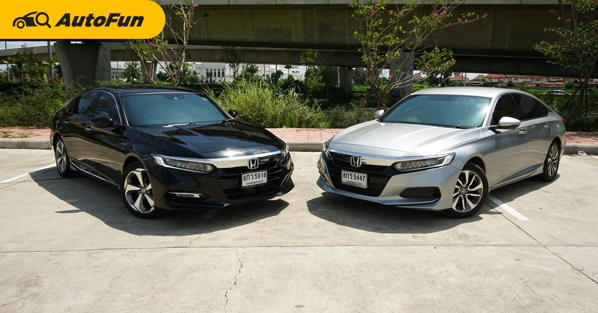 Full review: Honda Accord ลองขับทั้งไฮบริดและเทอร์โบ ราคารถต่างกัน 3 แสนกว่า น่าเพิ่มเงินหรือไม่ ? 01