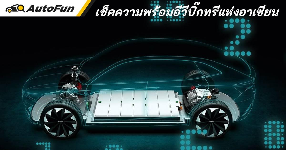 ส่องรถยนต์ไฟฟ้าใน 3 ประเทศหลักอาเซียน เมื่อนโยบายและความพร้อมไม่เท่าเทียมกัน 01