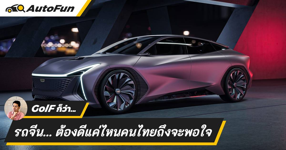 GolF said... หนทางที่ไม่ง่ายสำหรับแบรนด์รถจีน เพื่อแข่งกับค่ายรถอื่นในไทย 01