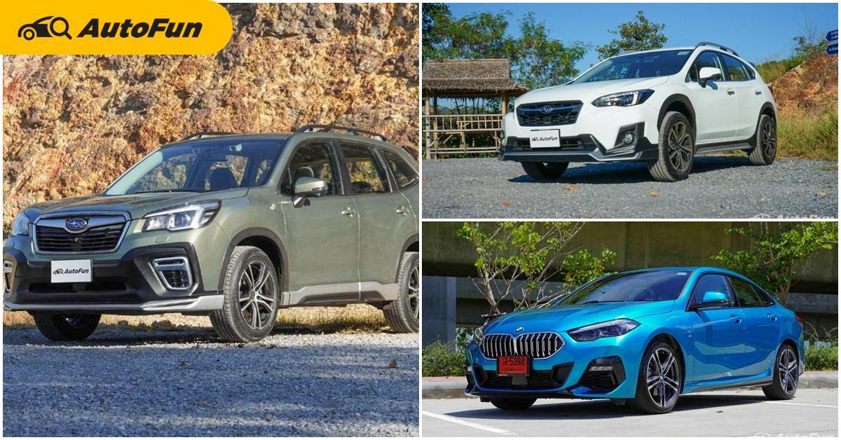 แบงค์บอกต่อ แคมเปญต้อนรับปีใหม่กับ Subaru และบริการพิเศษจาก BMW 01