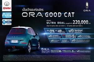 เกรท วอลล์ มอเตอร์ เปิดจอง ORA Good Cat มอบแคมเปญ ORA Good Cat ULTRA DEAL รวมมูลค่ากว่า 220,000 บาท พร้อมแพ็กเกจเสริม ORA Value Plus สุดคุ้ม