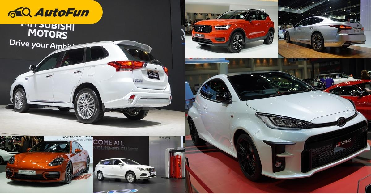 Motor Expo 2020 รวมรถใหม่ ตั้งแต่ Toyota GR Yaris, Volvo XC40 Recharge ยัน Mitsubishi Outlander PHEV และ Porsche Panamera 01