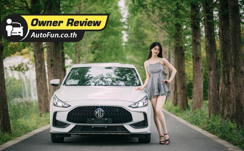 Owner Review : แค่เห็น MG 5 ครั้งแรกก็หลงรัก 01