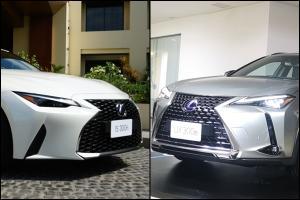 ชมคันจริง Lexus IS, UX ใหม่ เพิ่มไฟฟ้าล้วน ปรับดีไซน์ล้ำ ทำให้สมราคาเริ่มต้น 2.69 ล้านรึเปล่า