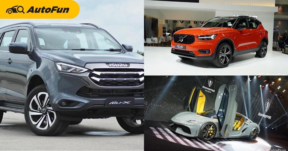 Top 10 รถใหม่ 2020 ที่เปิดตัวกระชากใจ คนไทยว้าว มีทั้งค่ายญี่ปุ่นและยุโรป 01