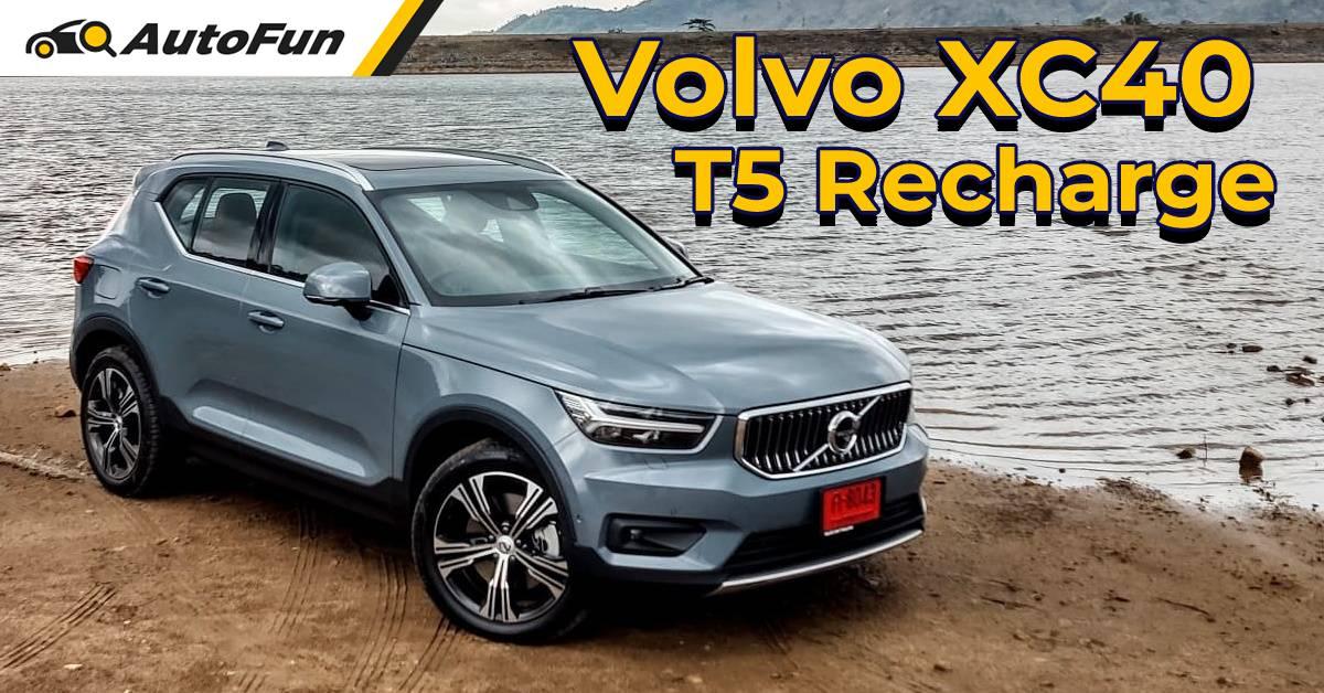 2021 Volvo XC40 T5 Recharge Inscription ครอสโอเวอร์เสียบปลั๊ก ค่าตัว 2.39 ล้านบาท ขับสนุก อุปกรณ์-ระบบครบ 01