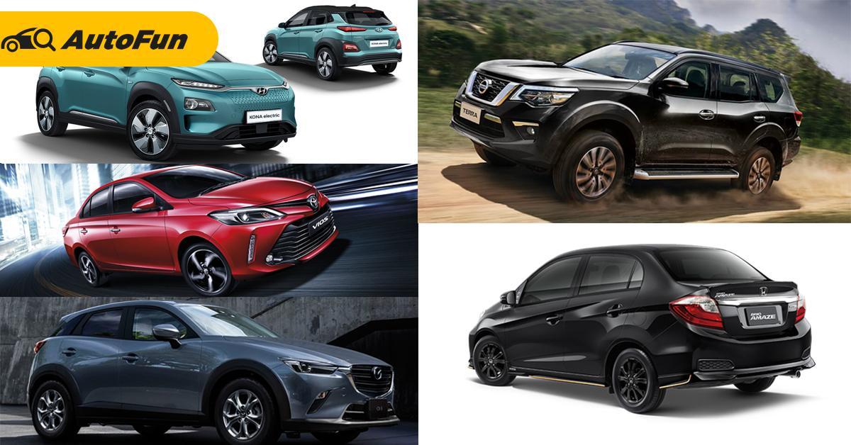 อย่าเพิ่งลืมกัน! พาชม 5 รุ่นรถยนต์ที่ยังมีขายในไทยแต่เหมือนถูกลืมเลือน 01
