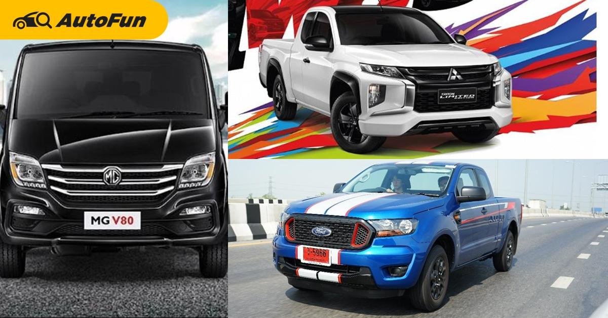 Top 3 รถใหม่ 2021 ในไทย ที่ควรใส่เกียร์ออโต้มาขาย ในราคาไม่เกิน 1 ล้านบาท 01