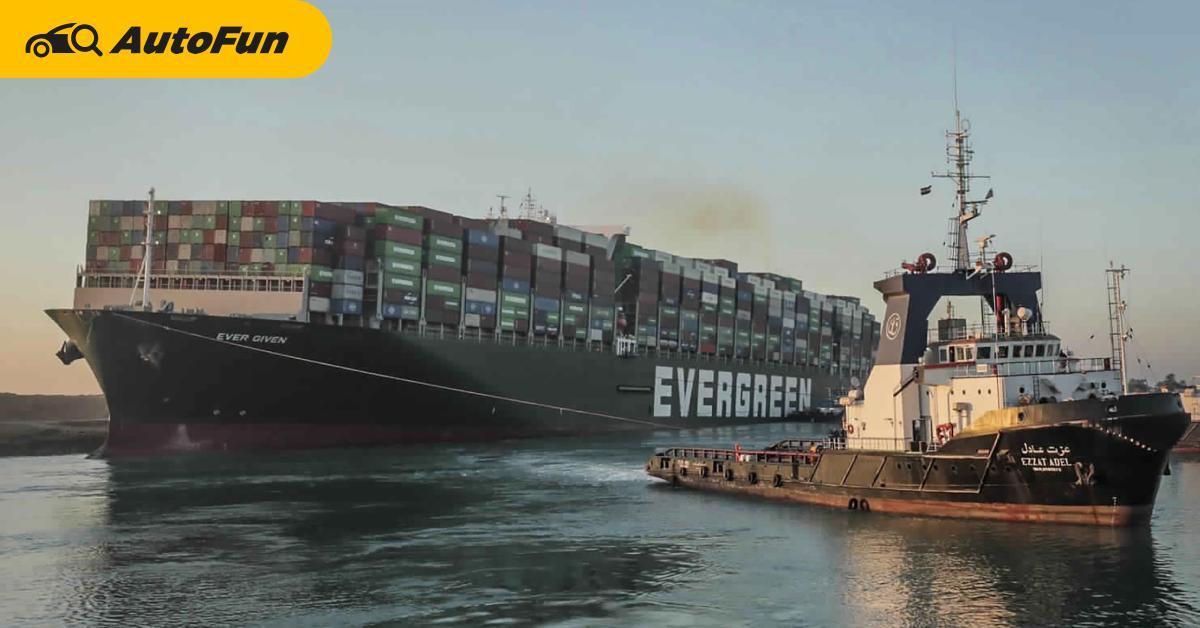 ส่งมอบรถช้า เพราะว่าเรือติดคลอง Suez ค่ายยุโรปยืนยันติดแค่ 7 วันไม่มีผล 01