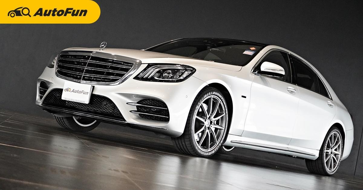 Full Review 2019 Mercedes-Benz S560e AMG Premium 6.999 ล้านบาท คุ้มค่าตัวก่อนปรับโฉมปีหน้า 01