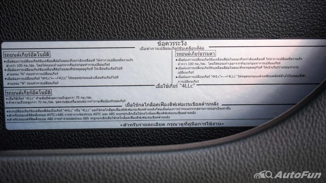 2020 Mitsubishi Triton Double Cab 4WD 2.4 GT Premium 6AT Interior 046