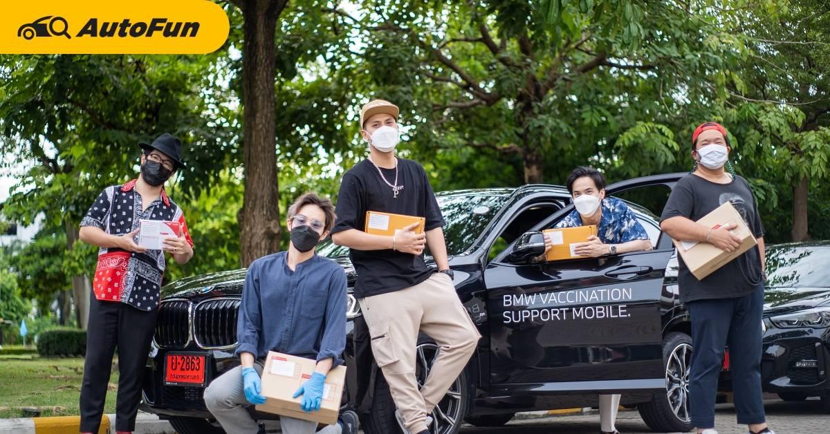 BMW ระดมพลังจิตอาสา ส่งกล่องยาให้แก่ผู้ป่วยโควิด-19 Home Isolation ในกรุงเทพฯ และปริมณฑล 01