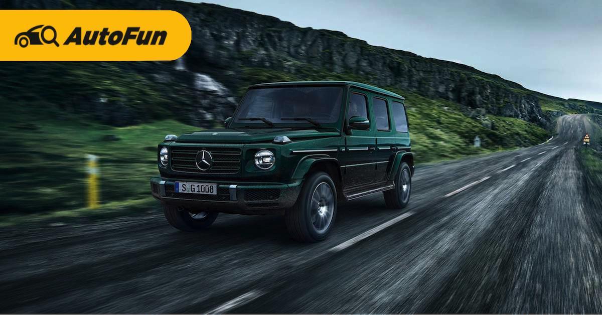 ส่องข้อดีข้อด้อย Mercedes-Benz G-Class พรีเมียมสุดหรูพันธุ์แกร่ง ขวัญใจสายลุย 01