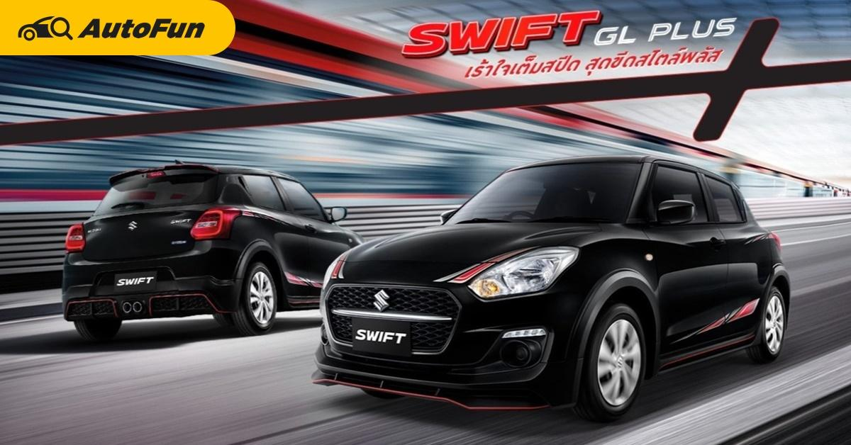 2021 Suzuki Swift เพิ่มรุ่นย่อย GL Plus อัพชุดแต่งรอบคัน แพงขึ้น 1 หมื่นบาท 01