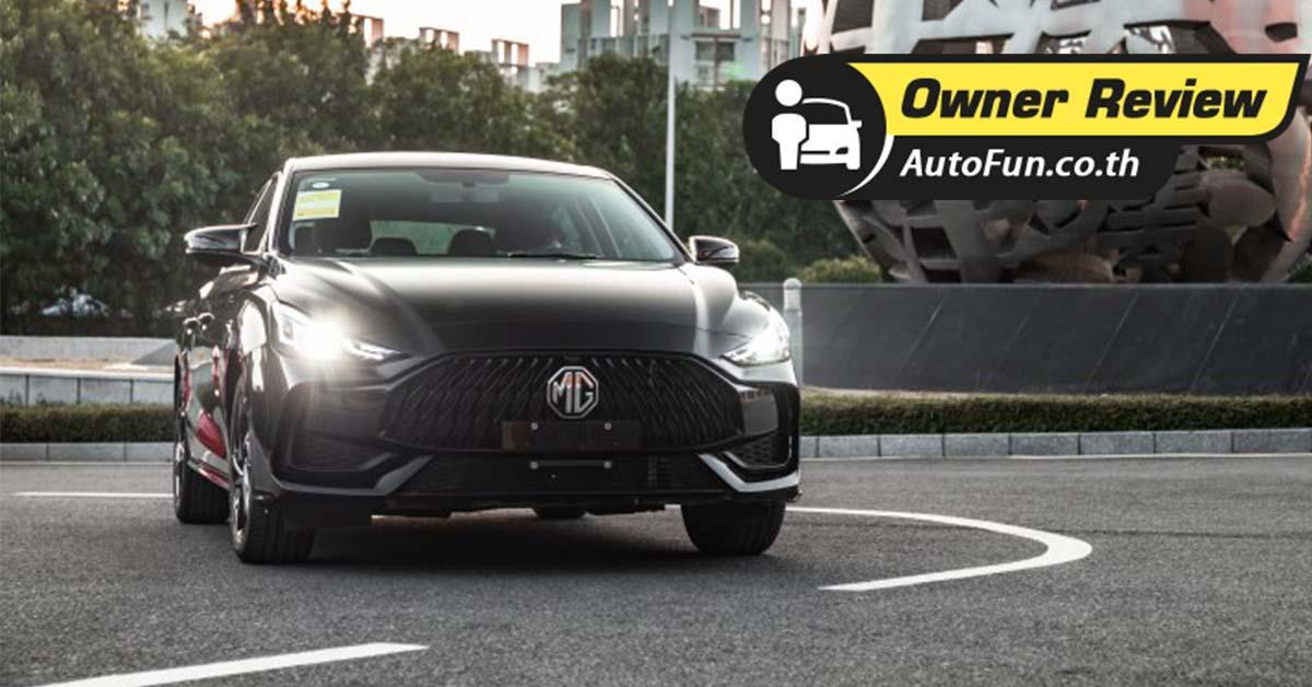 Owner Review : มีเพื่อนบอกว่าMG 5ใหม่ของผมดูคล้ายกับรถหรูรุ่นหนึ่ง 01