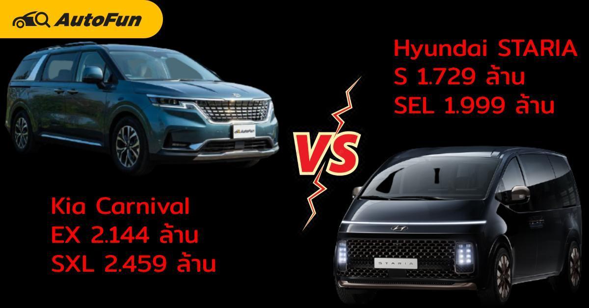 มาใหม่ขอท้าชน Hyundai STARIA vs. Kia Carnival ห่างกัน 460,000 บาทจะเลือกคันไหนดี 01