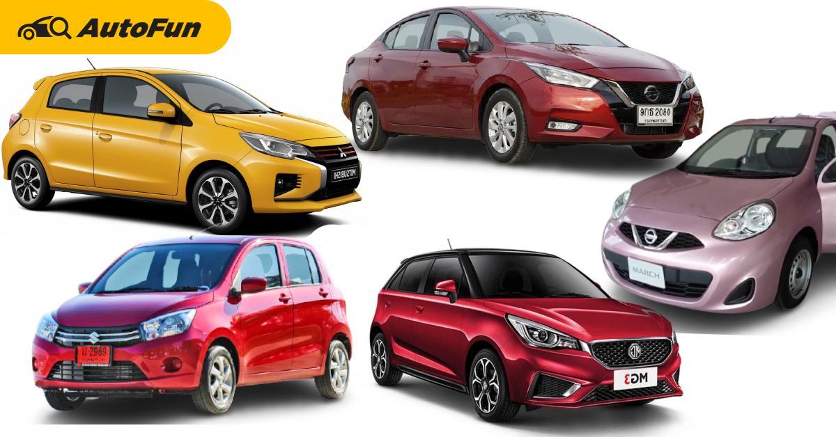 รวม 5 อันดับรถป้ายแดงถูกสุดในไทย ที่ใช้เกียร์ออโต้เท่านั้น อัพเดตราคารถใหม่ล่าสุดปี 2021 01