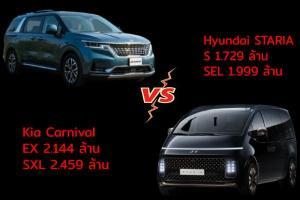 มาใหม่ขอท้าชน Hyundai STARIA vs. Kia Carnival ห่างกัน 460,000 บาทจะเลือกคันไหนดี